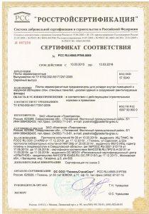 сертификат соотв