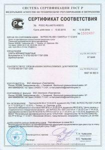 сертификат соотв1