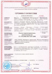 сертификат соотв2